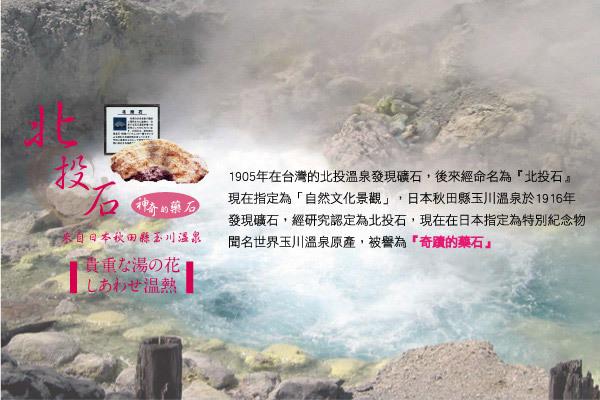 湯之花岩盤浴